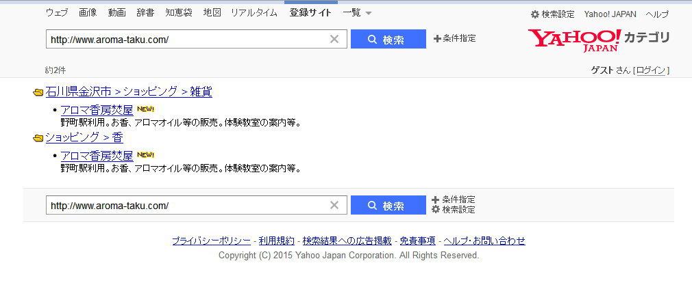 Yahoo!カテゴリー登録