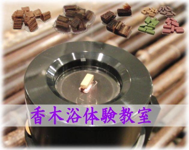 金沢観光お香体験-香木浴体験教室