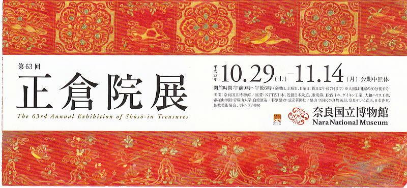 第63回 正倉院展 奈良国立博物館 蘭奢待 らんじゃたい