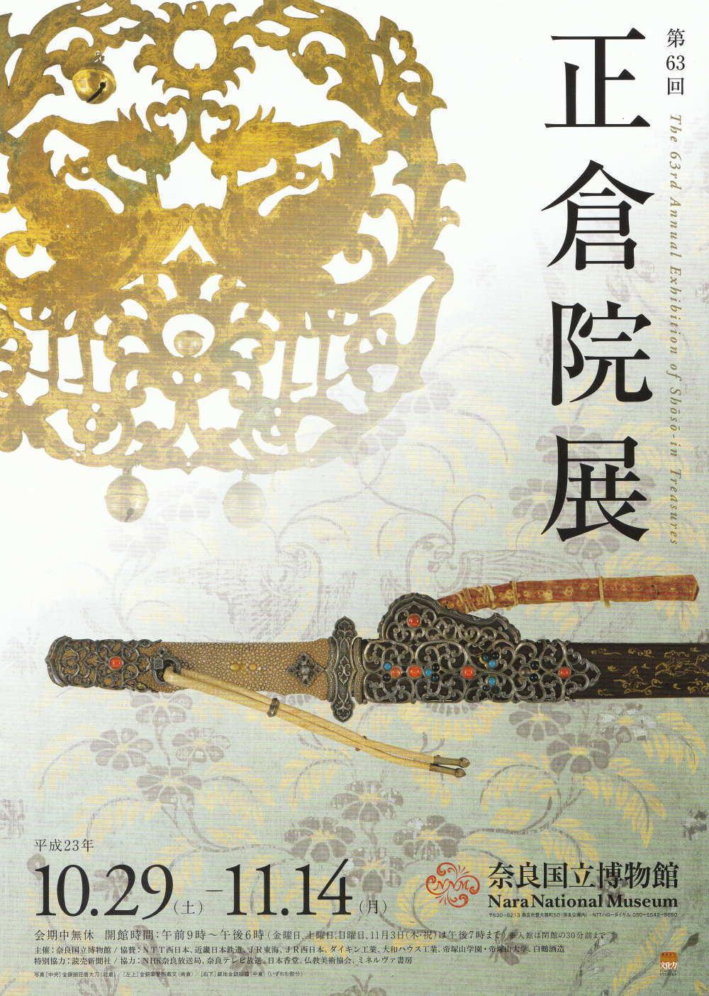 第63回 正倉院展 奈良国立博物館 えび香