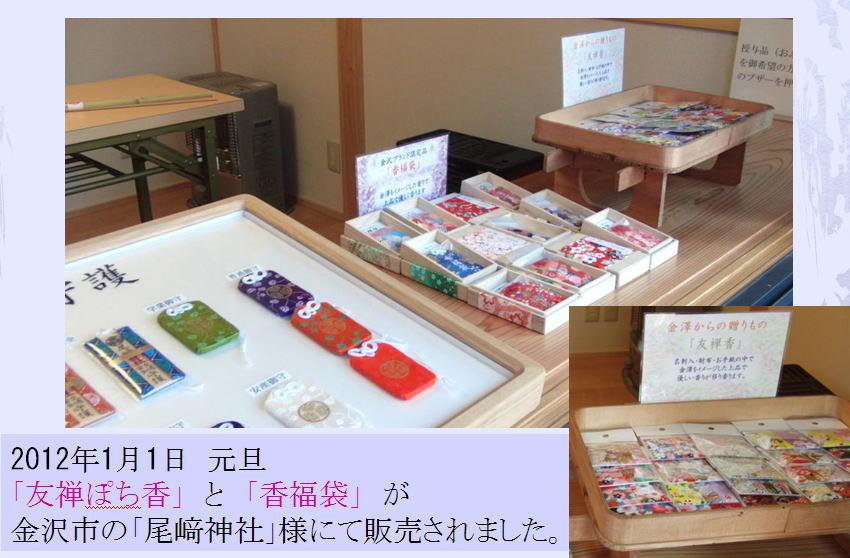 尾崎神社 お土産