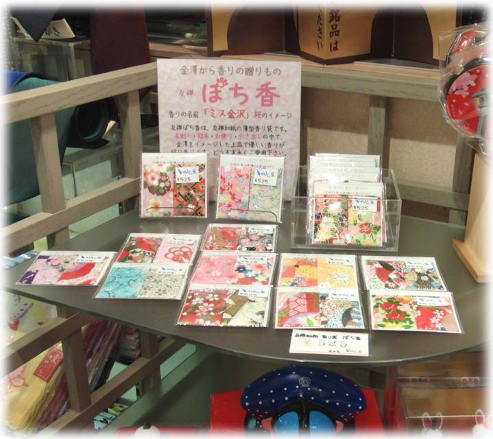 石川県 お土産 金沢百番街