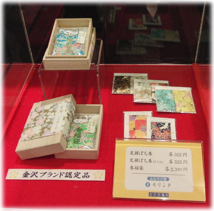金沢観光のお土産 石川県