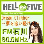 FM石川 Dream Climber