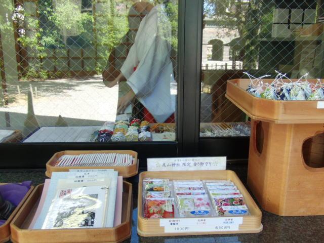 ぽち香 尾山神社