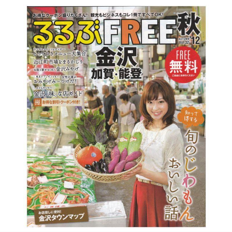 金沢 観光 お土産 おすすめ ランキング 人気
