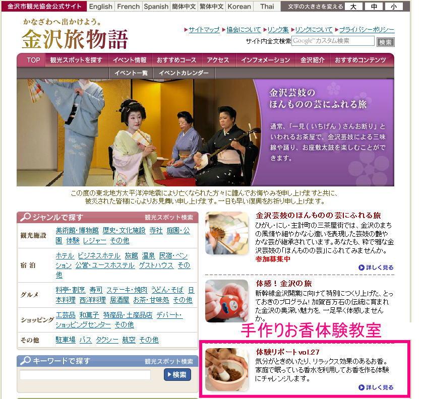 金沢観光協会 手作りお香体験教室