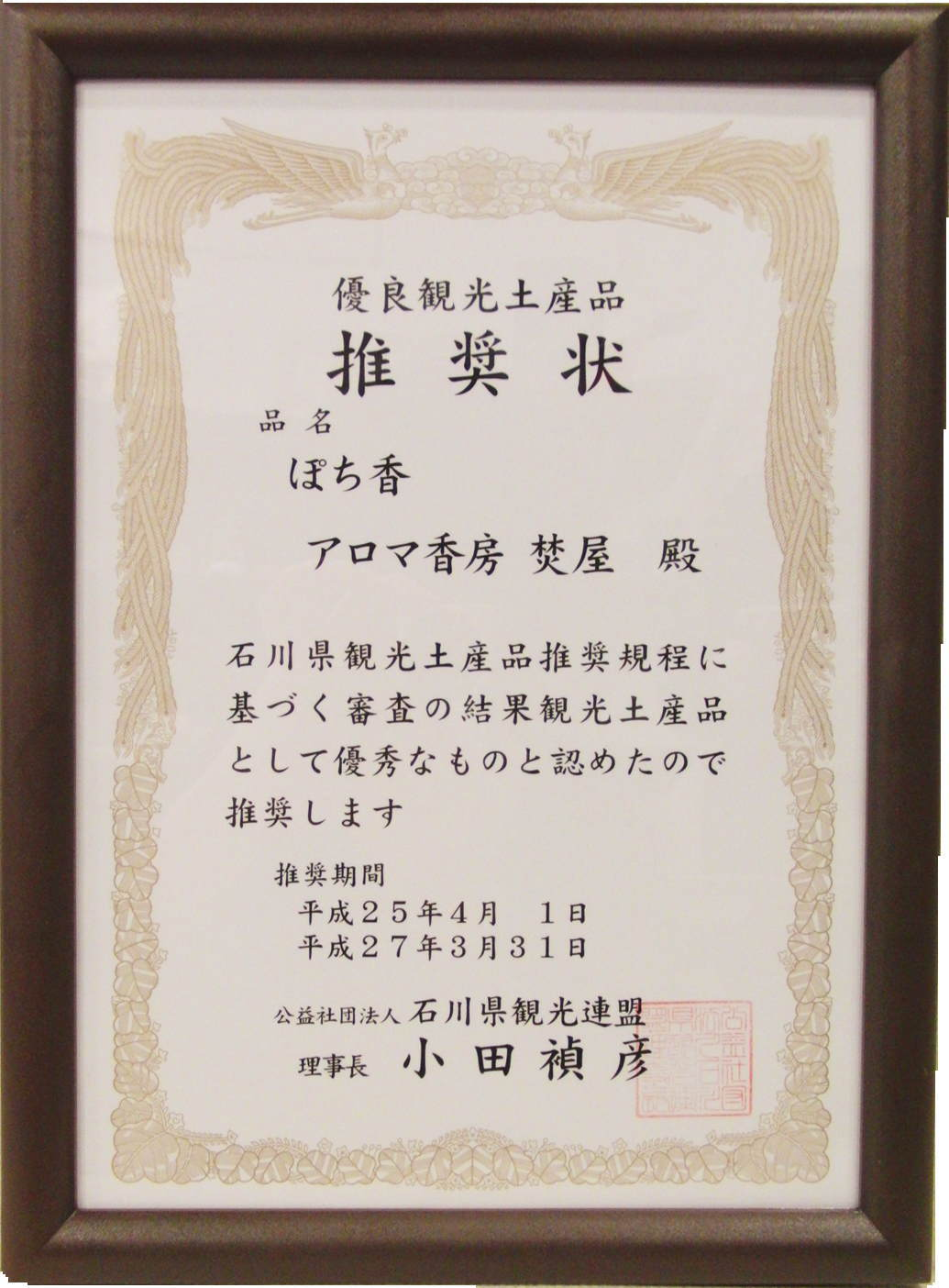 石川県優良観光土産品