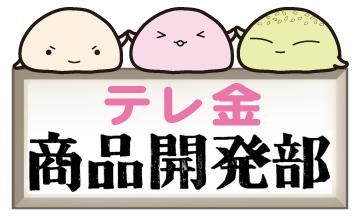 テレビ金沢 となりのテレ金ちゃん 商品開発部