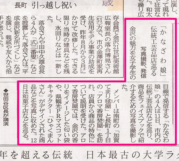 北國新聞 掲載