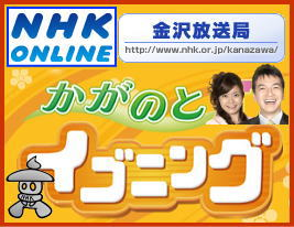 NHK かがのとイブニング ろくまる文庫