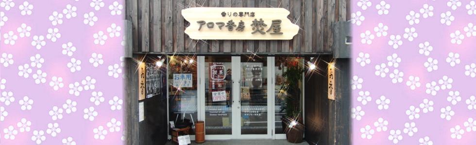 お香体験-金沢観光のアロマ香房焚屋