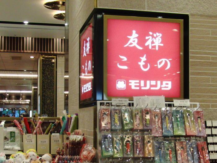 あんと モリシタ 金沢駅