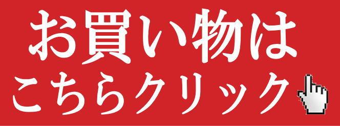 お香やアロマや九谷焼香炉のお買い物 ショッピング 通販 販売