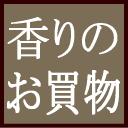 お香 堀川 金沢観光お土産