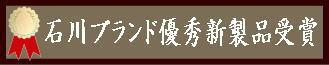 石川ブランド 石川県 優秀新製品
