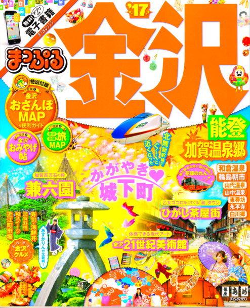 まっぷる金沢 2017年度版