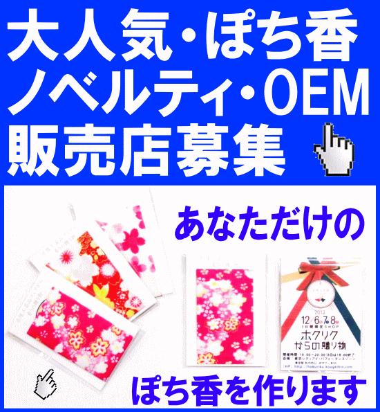 オリジナル OEM ノベルティー 匂い袋