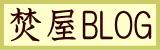 金沢観光のお香体験-お土産ランキング