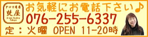 お香販売・通販・専門店のアロマ香房焚屋-石川県金沢市
