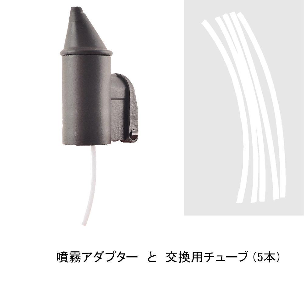噴霧アダプターと交換用チューブ5本