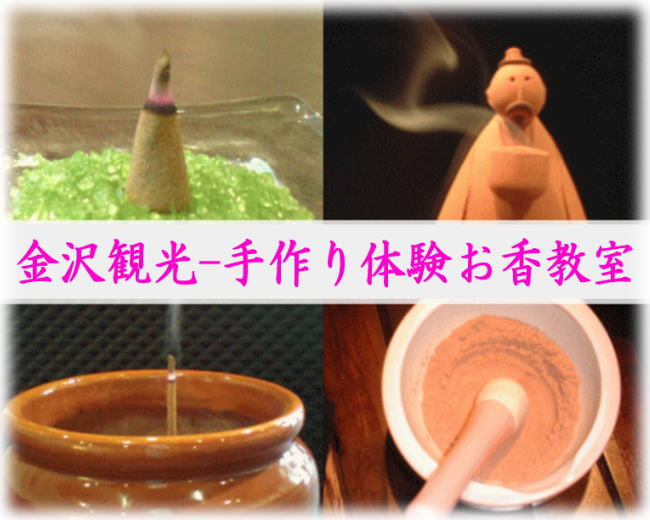 金沢観光体験教室 お香