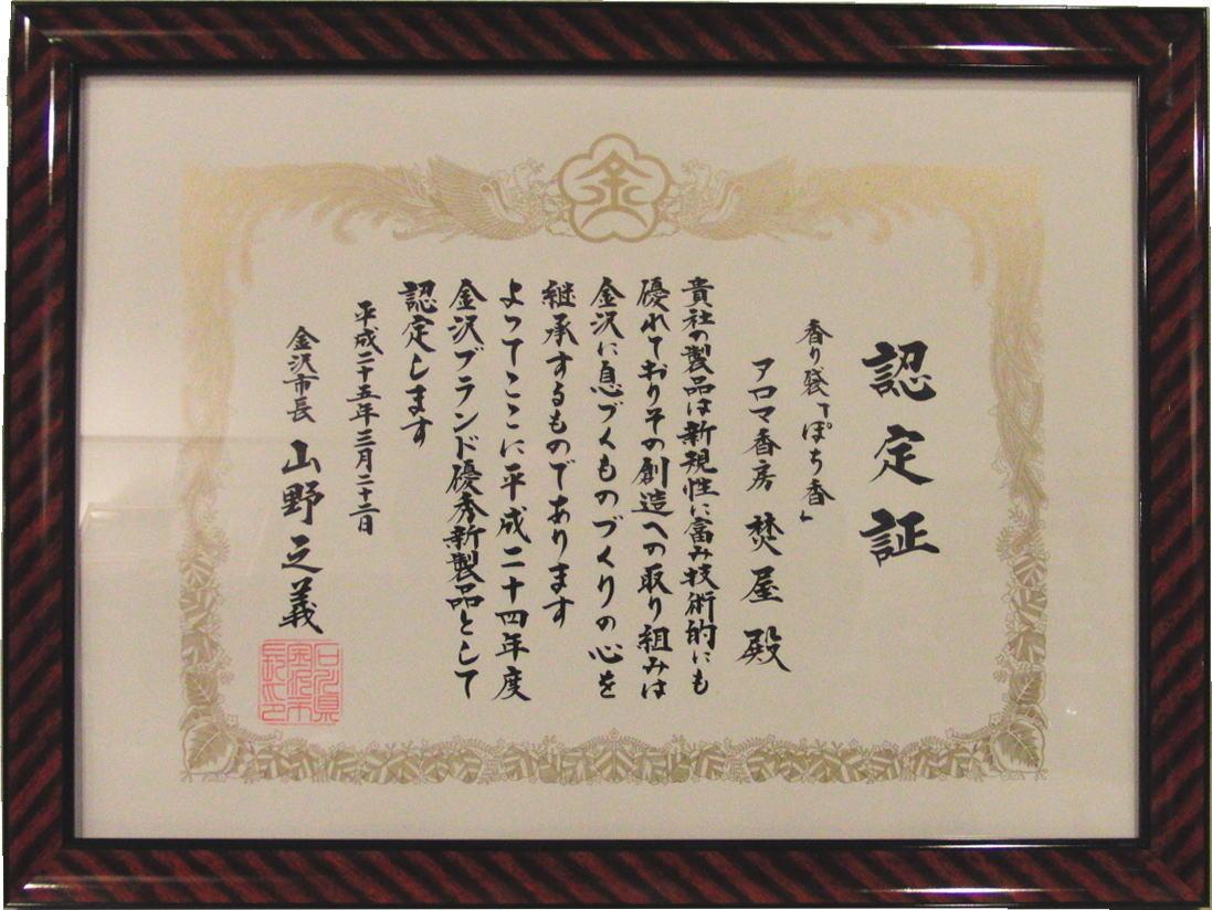 金沢ブランド優秀新製品 認定証書 金沢観光のお土産ランキング