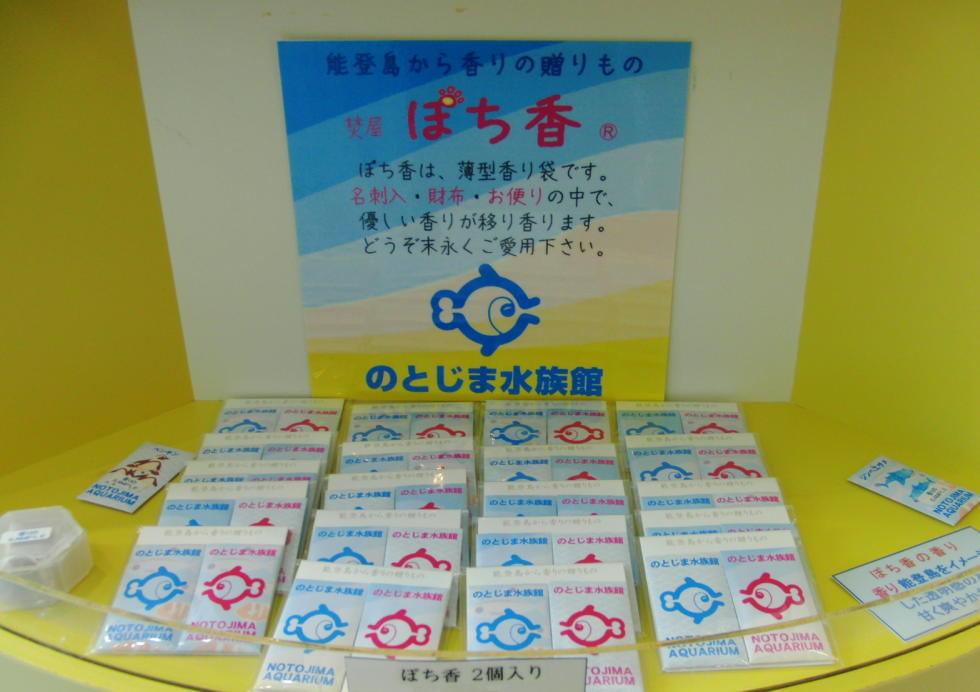 のとじま水族館 香り袋 ぽち香