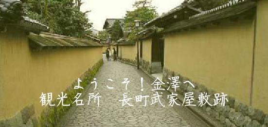 金沢観光 武家屋敷