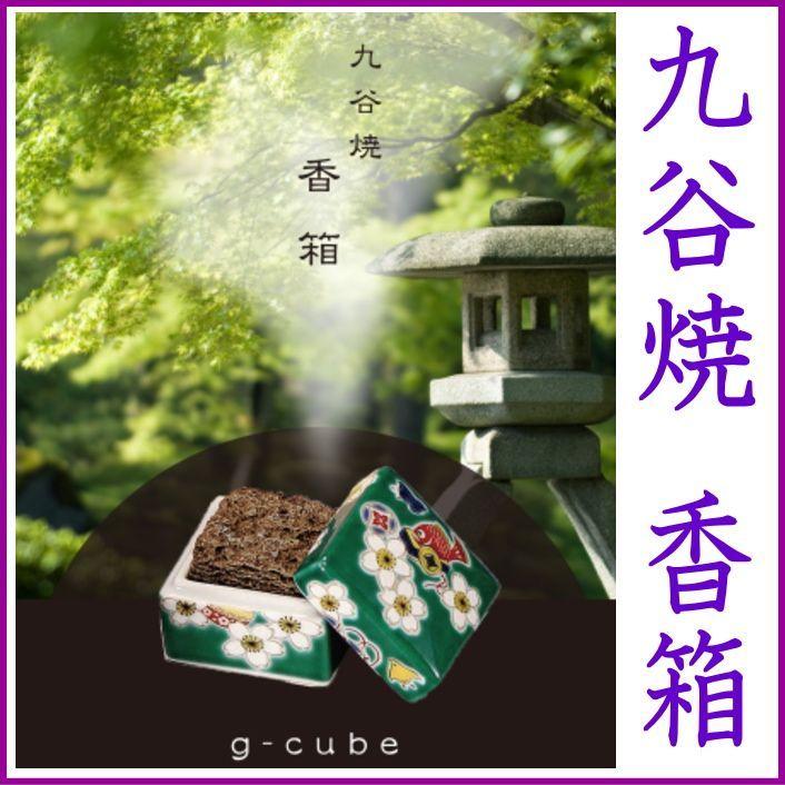 G-CUBE 小松精錬 九谷焼 香箱