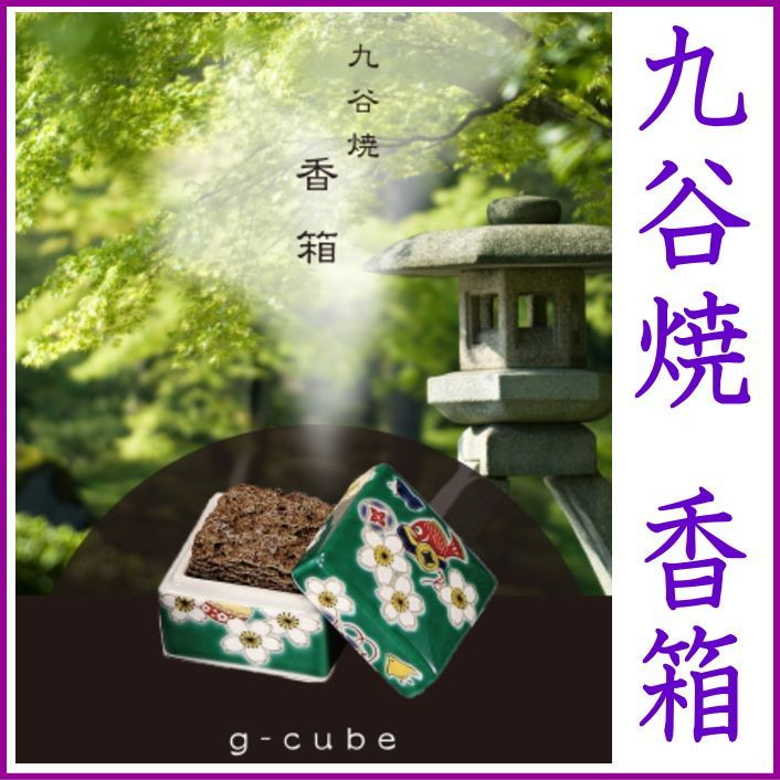 G-CUBE、九谷焼の香箱 置き香