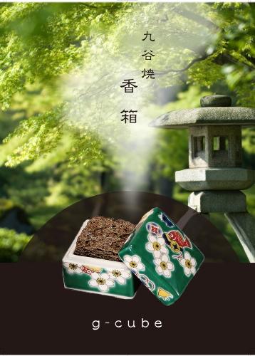 G-CUBE,ジーキューブ,九谷焼の香り箱