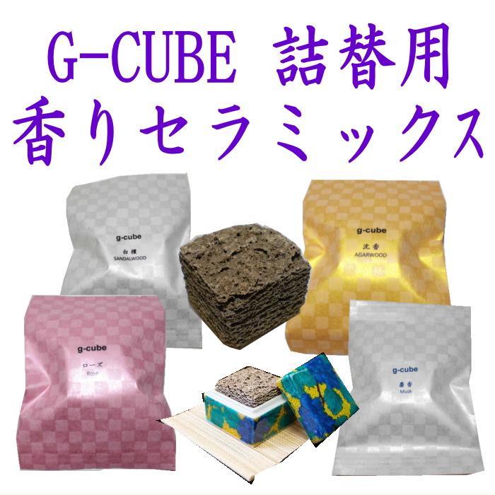 小松精錬 G-CUBE 香箱