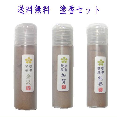 金沢(本体)+加賀(本体)+能登(本体)
