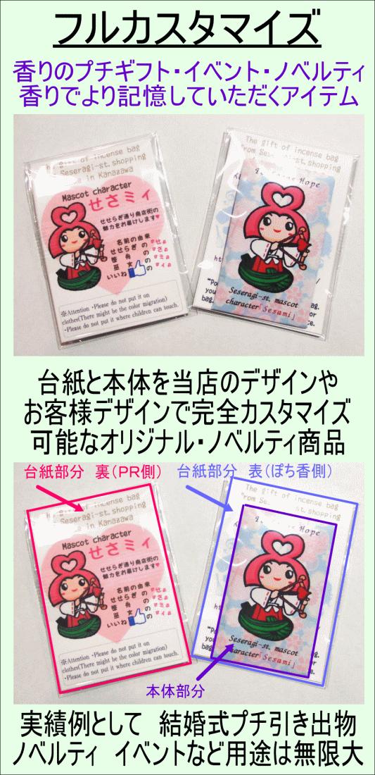 フルカスタイマイズ 金沢観光お香のお土産匂い袋ぽち香