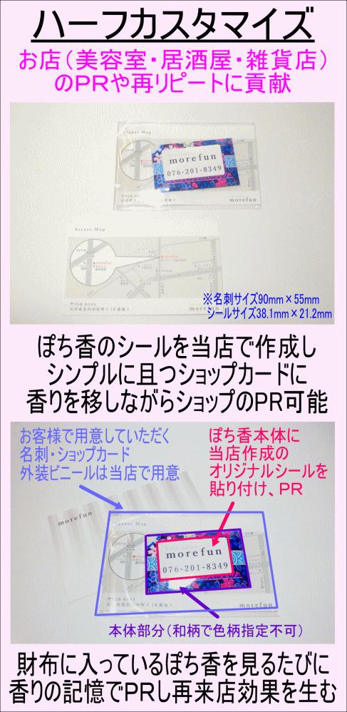 ハーフカスタマイズ 金沢観光お香のお土産匂い袋ぽち香