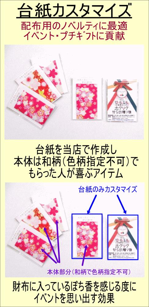 台紙カスタイマイズ 金沢観光お香のお土産匂い袋ぽち香