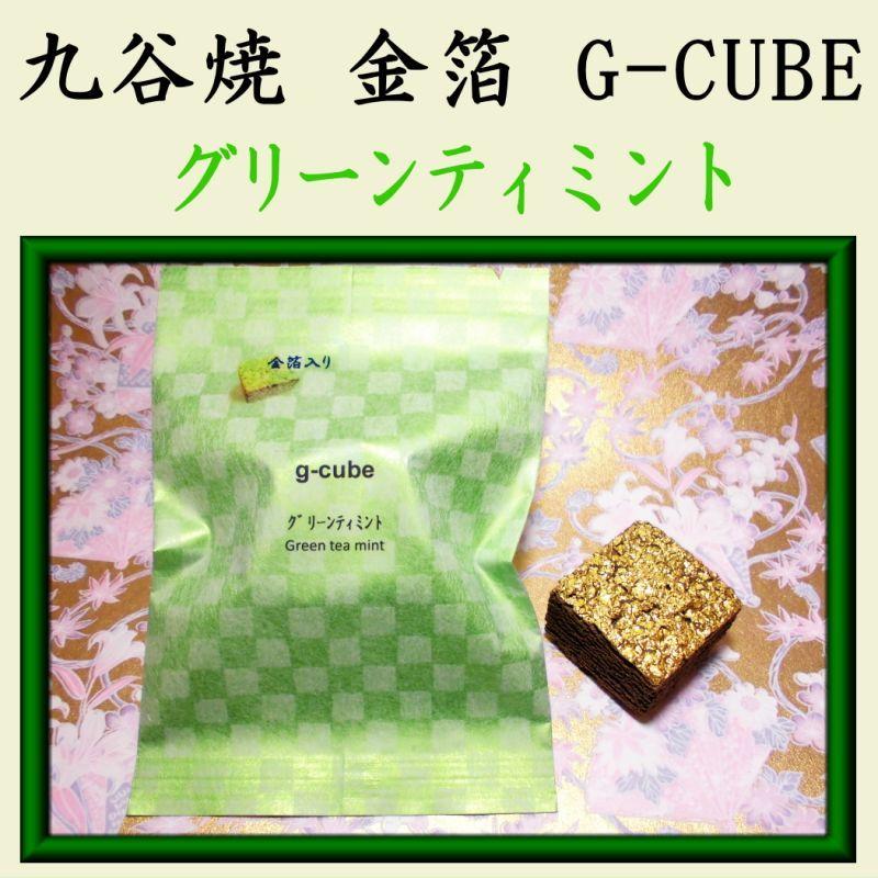 金箔 伝統工芸九谷焼 G-CUBE 香箱 グリーンティミント