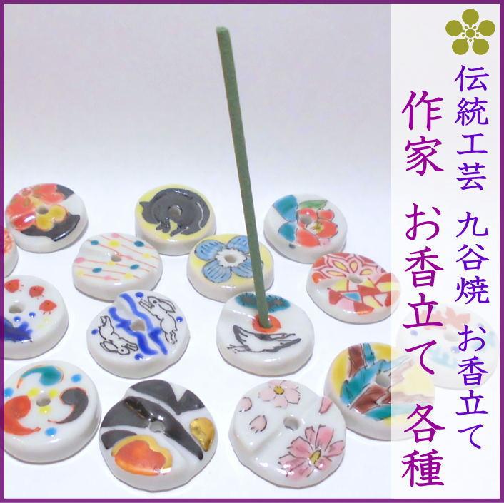 石川県伝統工芸九谷焼 作家手書き お香立て