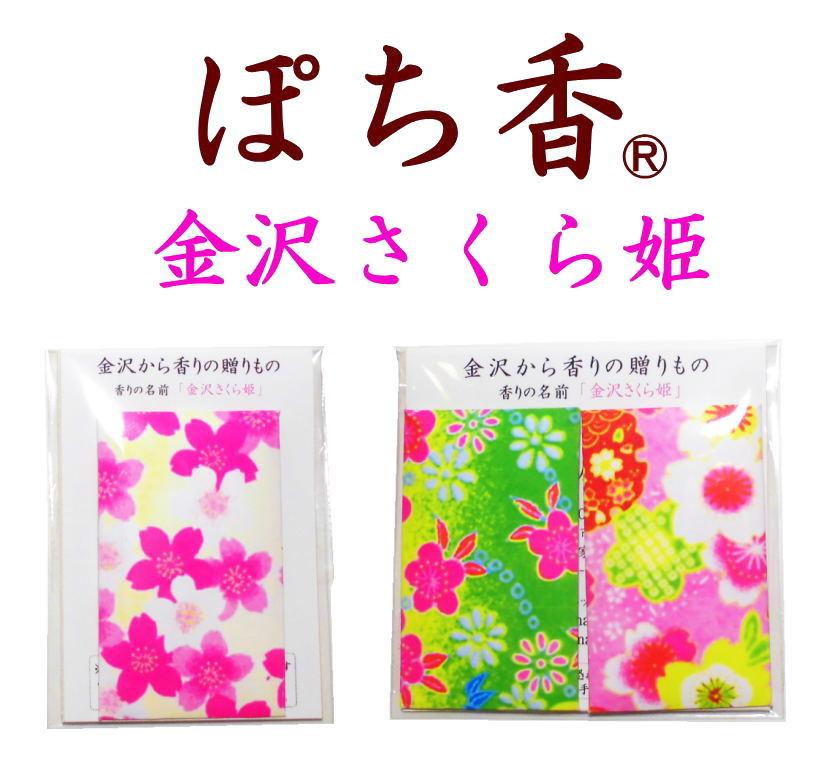 ぽち香送料無料-金沢さくら姫