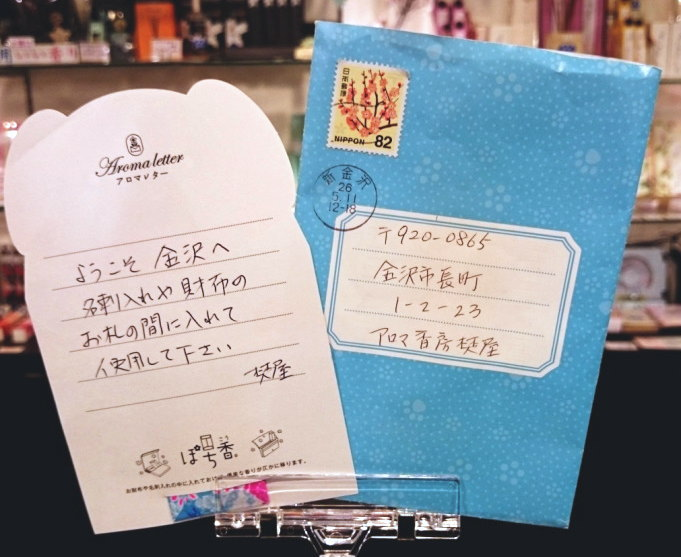 アロマレター 82円切手
