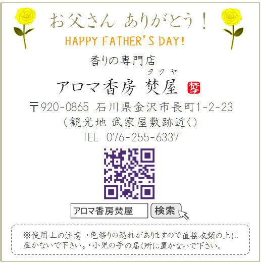 父の日ギフト 父の日 ぽち香 2枚入り 金沢のお土産 母の日