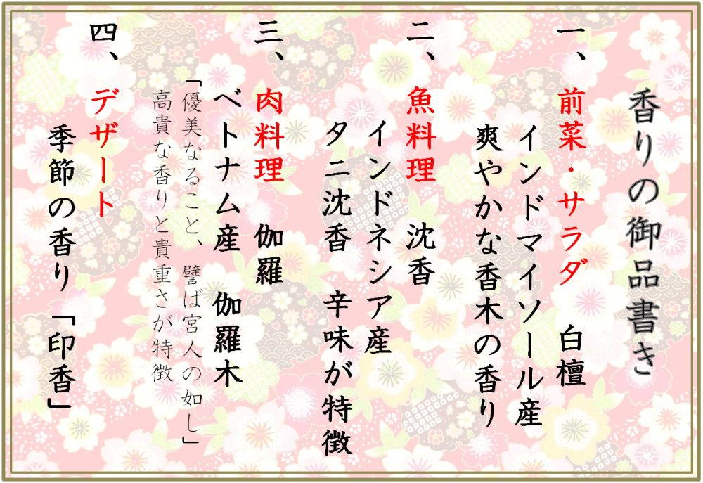 金沢観光-手作りお香体験教室-香木浴コース