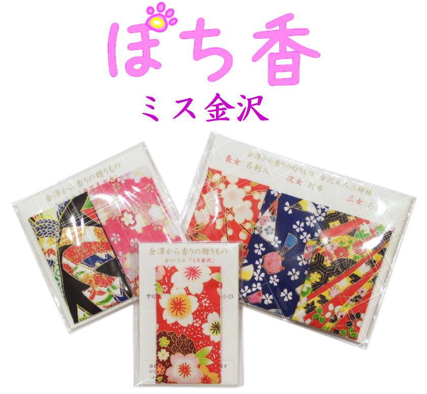金沢ブランド優秀新製「ぽち香」 金沢観光のお香のお土産
