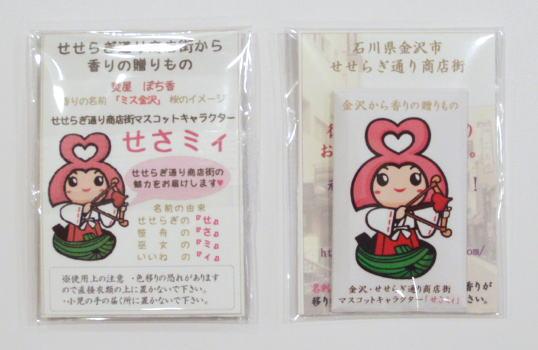 オリジナル ぽち香 金沢のお土産