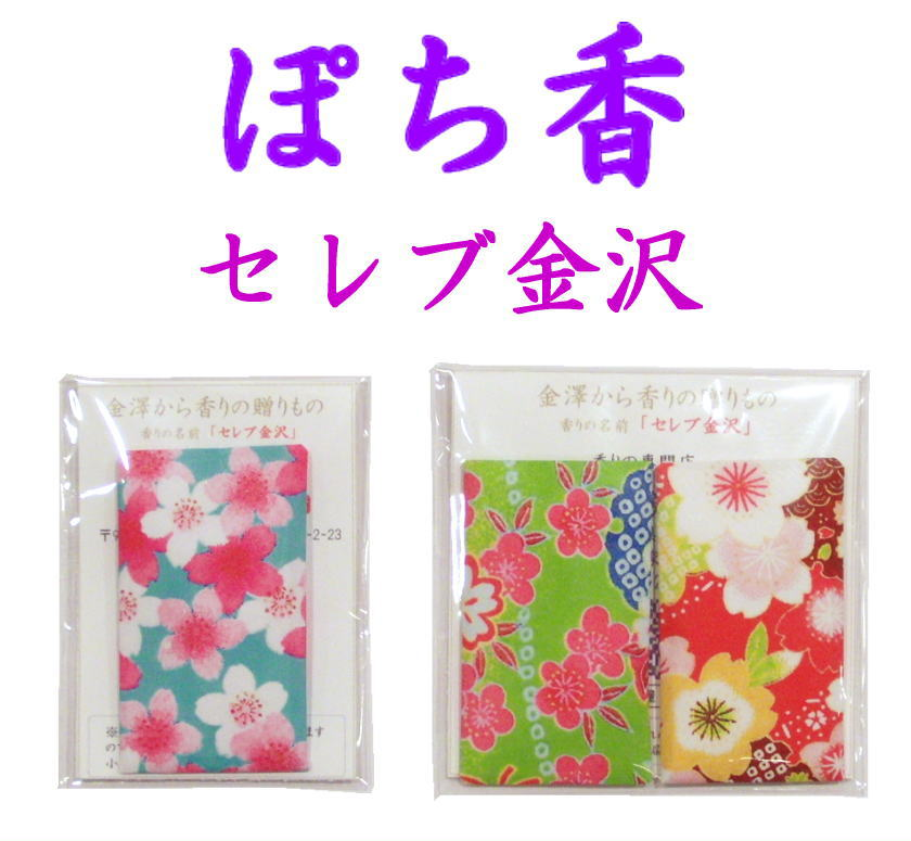 金沢観光お土産ランキング-ぽち香