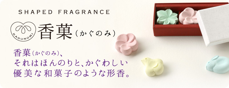 香菓(かぐのみ)