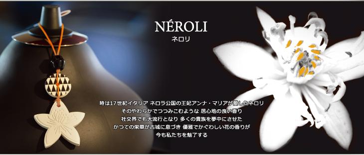 NEROLI ネロリ