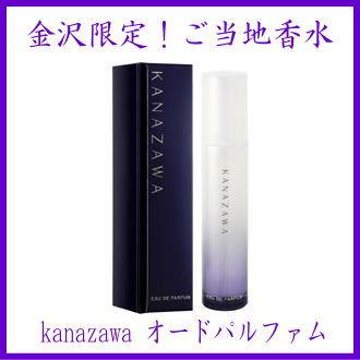 金沢オードパルファム 和風の香水