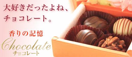 チョコレートのお香